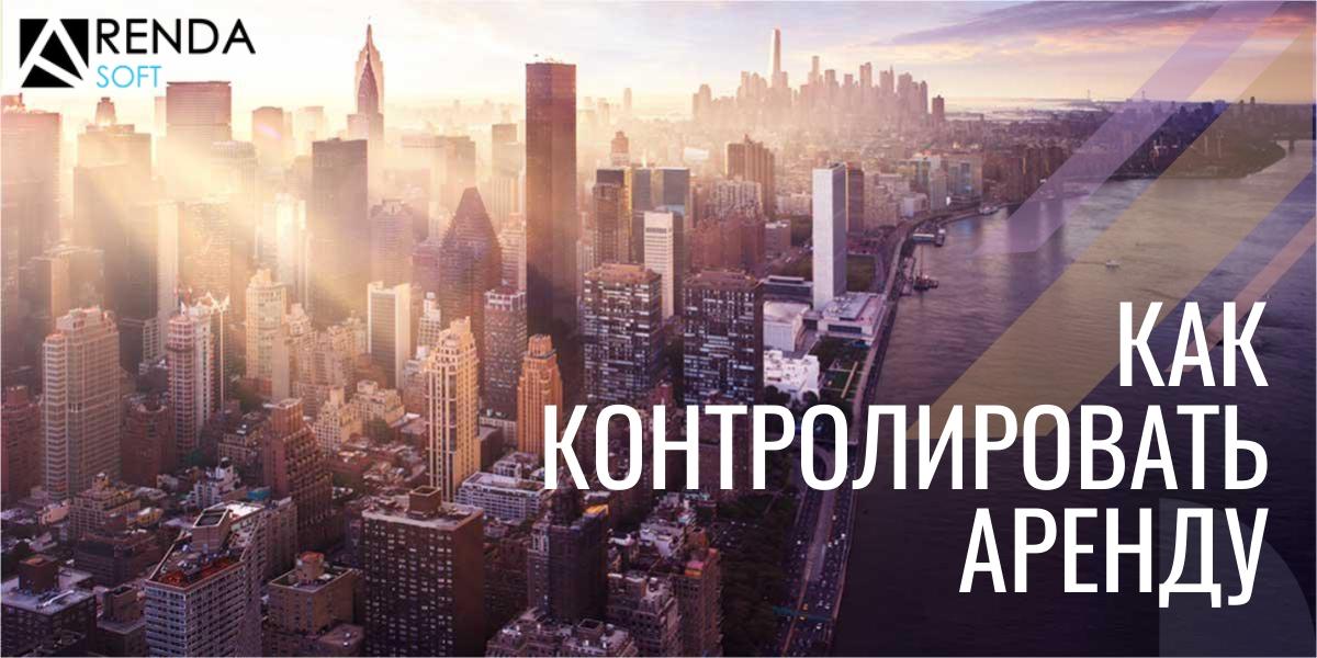 Система управления арендой Арендасофт