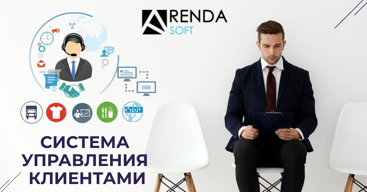 Простая CRM система управления клиентами