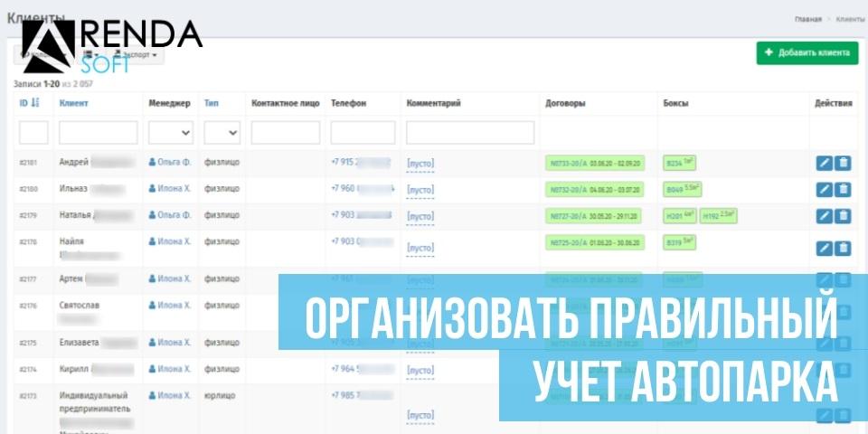 Организовать правильный учет автопарка с системой АрендаСофт