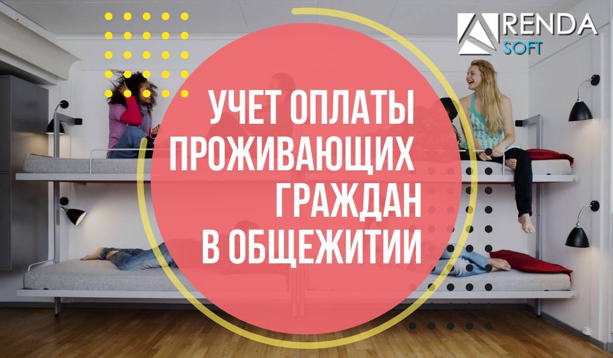 Владельцам общежития - как вести учет оплаты проживающих граждан