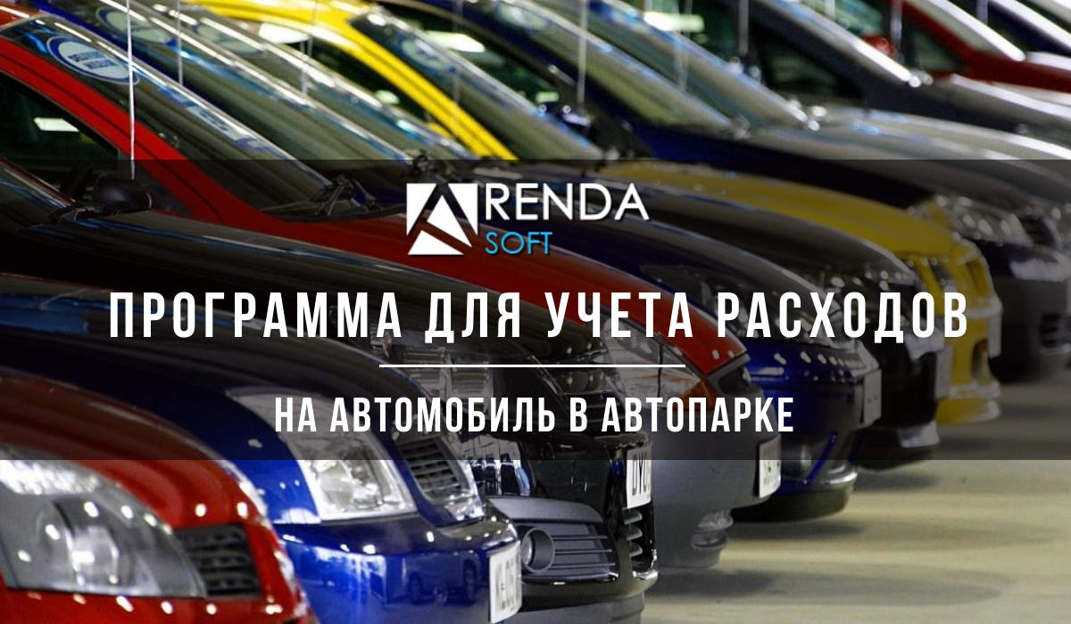 Программа для учета расходов на автомобиль в автопарке