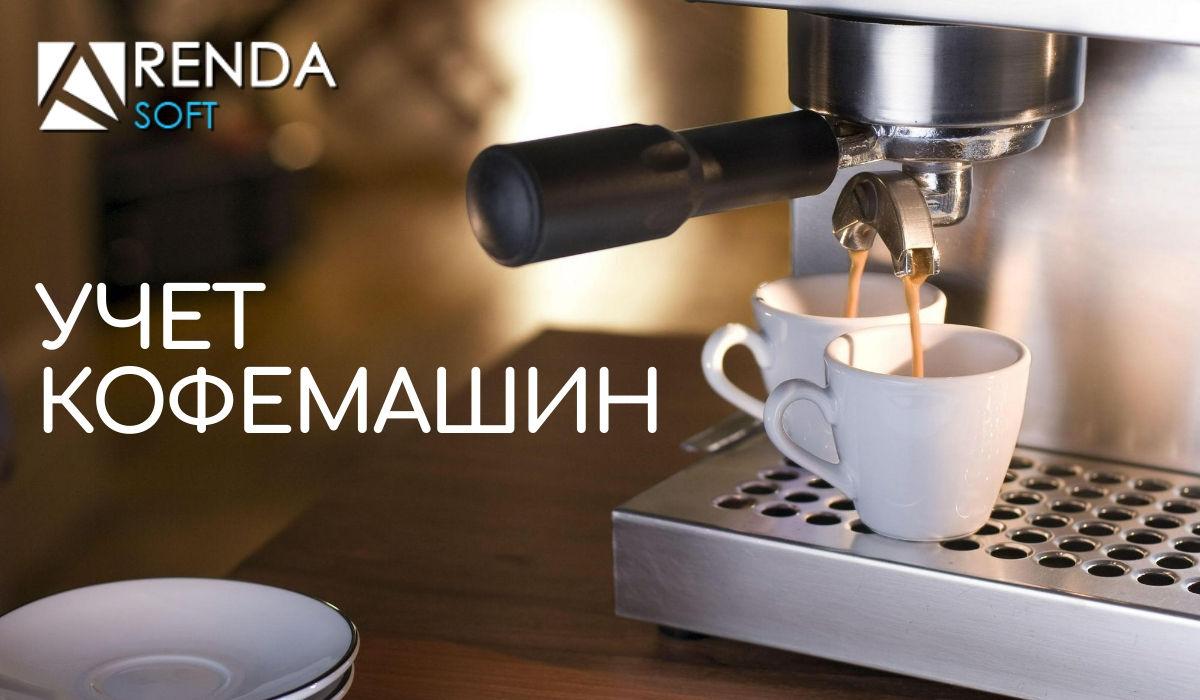 Учет кофе и кофемашин при сдаче в аренду