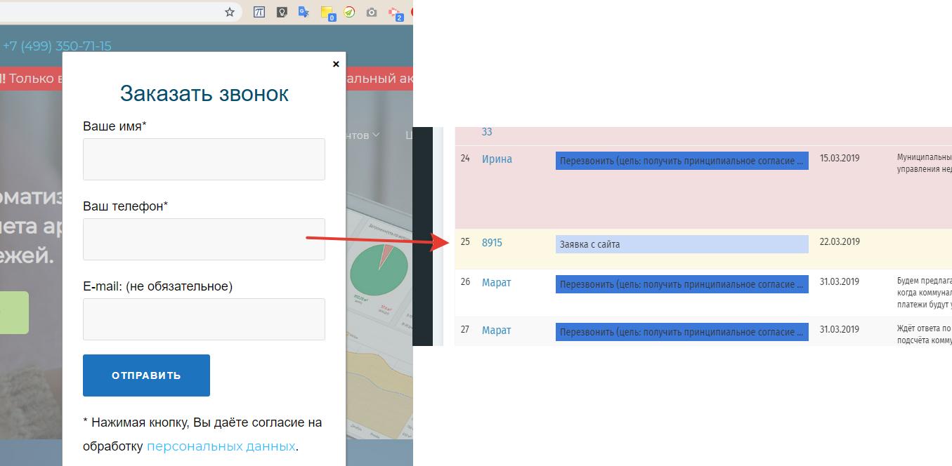 """Система """"АрендаСофт"""" теперь умеет принимать лиды с форм на сайтах"""