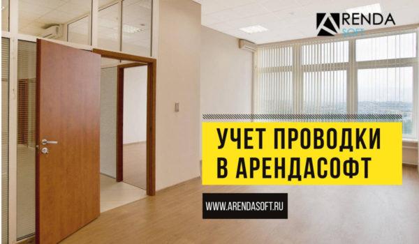 Учет аренды помещения проводки в АрендаСофт