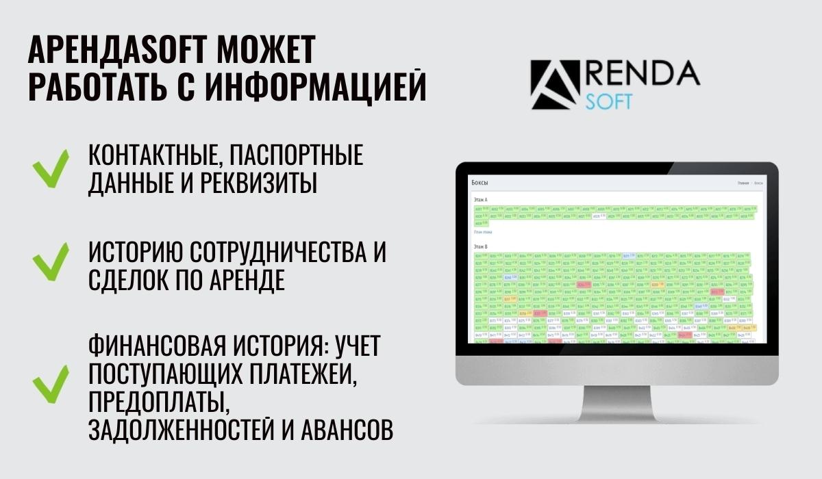 Арендасофт может работать поступающими платежами