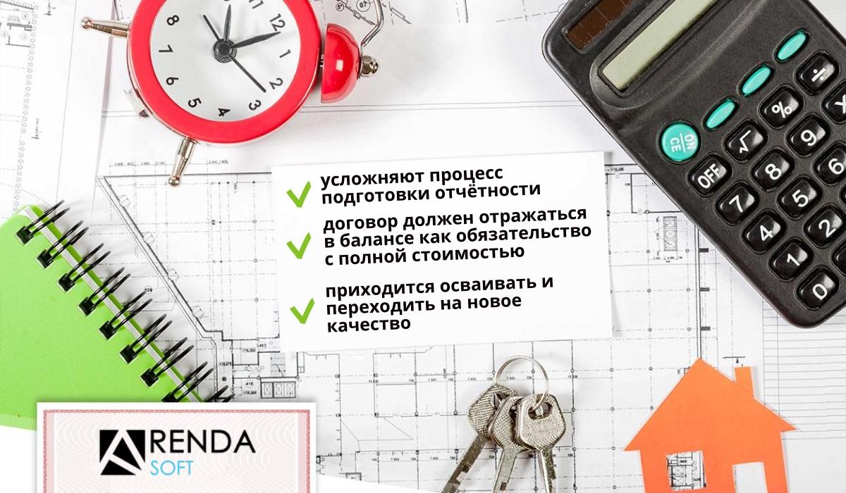 Сложности новых правил учета аренды