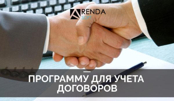Подобрать программу для учета договоров в организации