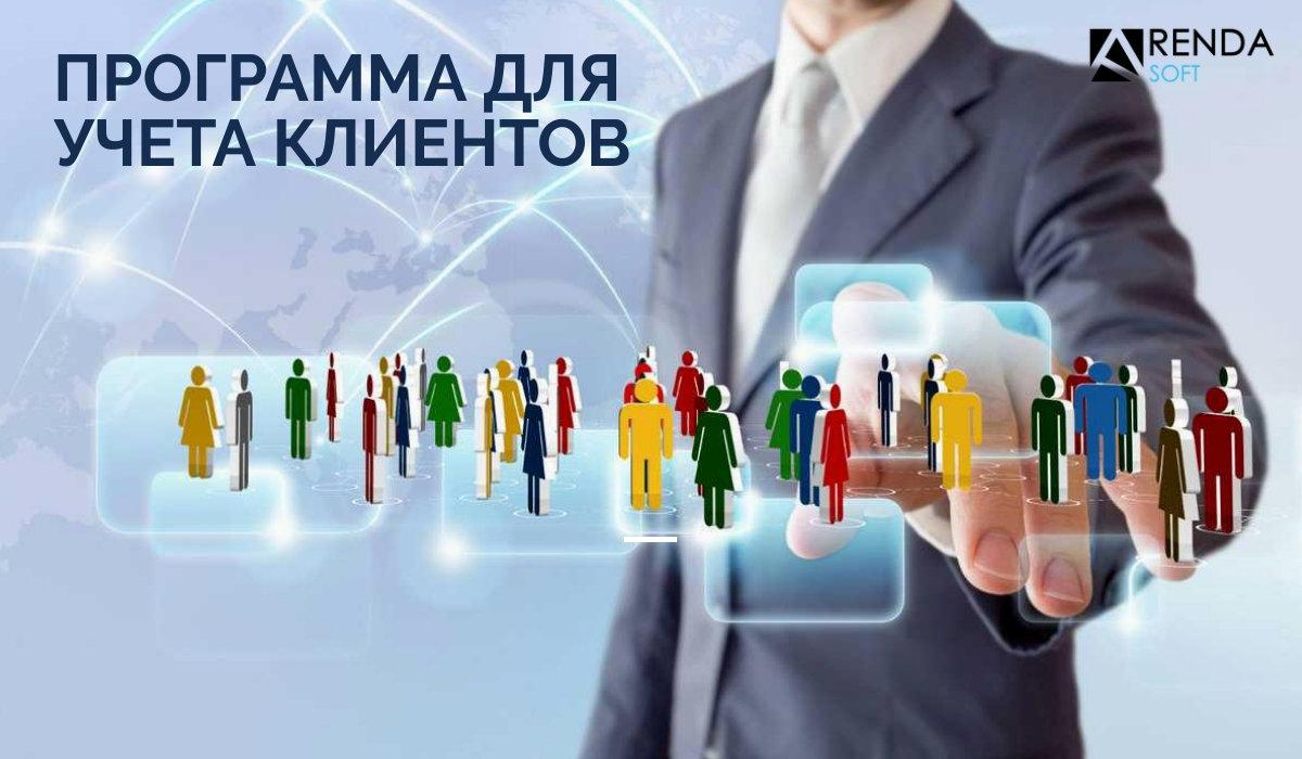 В какой программе можно вести учет оплат клиентов
