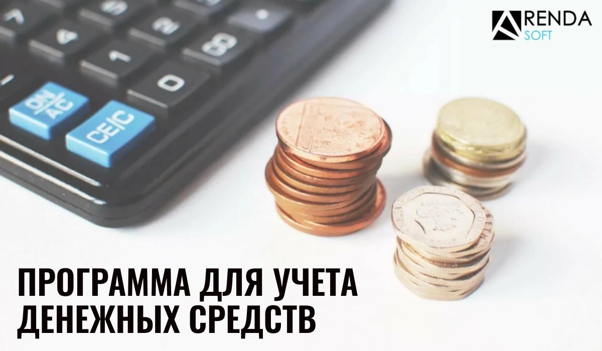 АрендаСофт - программа для учета денежных средств