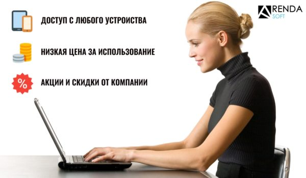 АрендаСофт в прокате техники