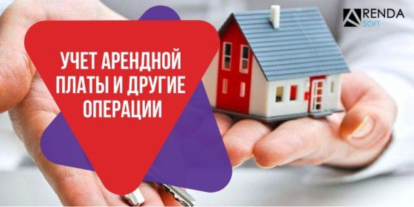 Где удобно вести учет арендной платы и другие операции