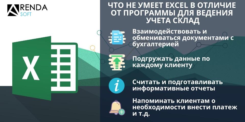 Что не умеет Excel в отличие от программы для учета склад