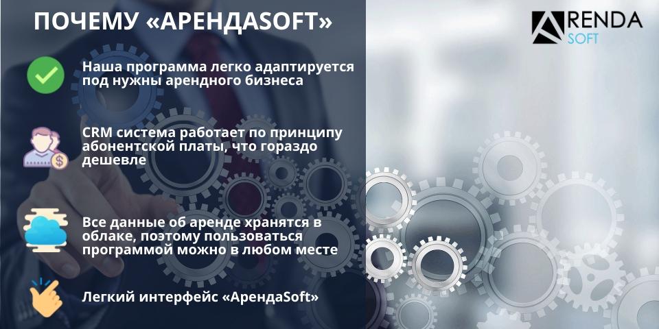 Почему «АрендаSoft»