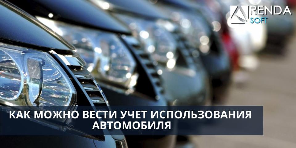 Как можно вести учет использования автомобиля