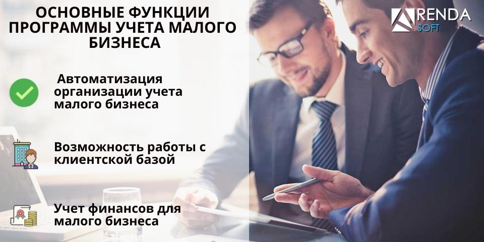 Основные функции программы учета малого бизнеса