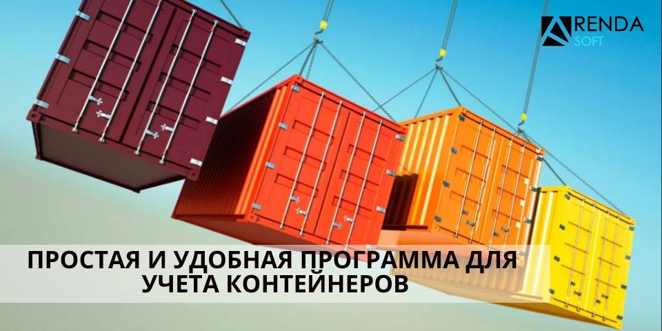 Простая и удобная программа для учета контейнеров