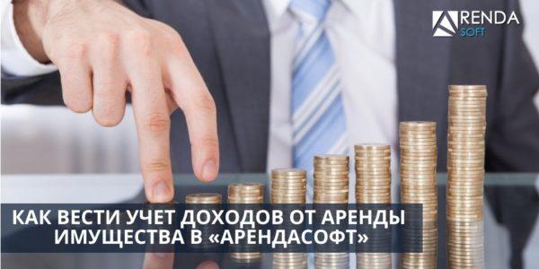 Как вести учет доходов от аренды имущества в «АрендаСофт»