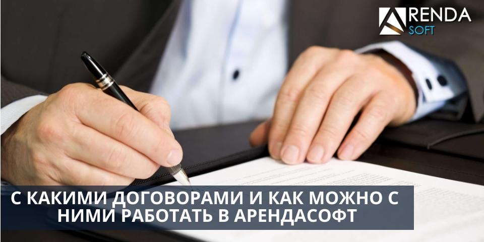 С какими договорами и как можно с ними работать в АрендаСофт