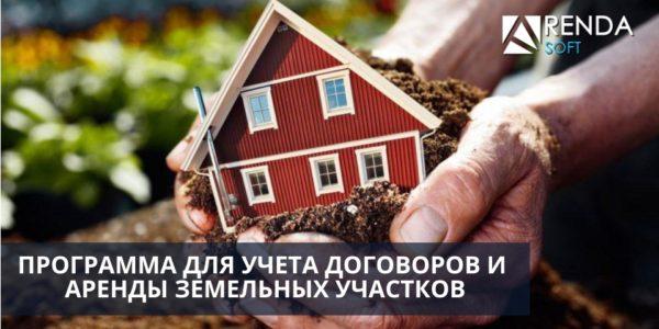 Программа для учета договоров и аренды земельных участков
