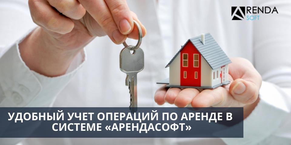Удобный учет операций по аренде в системе «АрендаСофт»