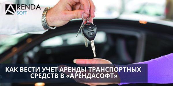 Как вести учет аренды транспортных средств в «АрендаСофт»