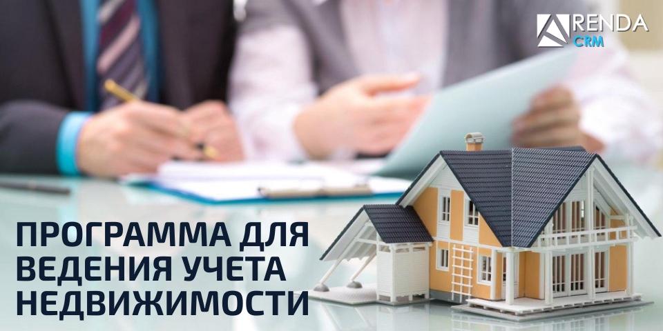 Программа для ведения учета недвижимости