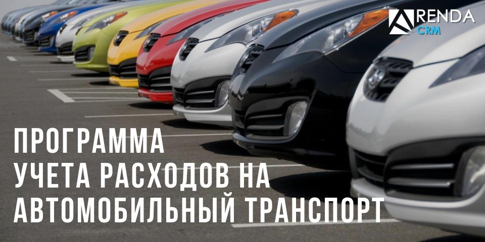 Программа учета расходов на автомобильный транспорт
