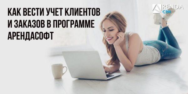 Как вести учет клиентов и заказов в программе Арендасофт