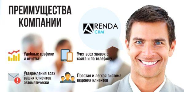 Преимущества программы Арендасофт при учете клиентов и заказов