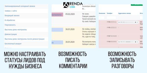 Возможности Арендасофт при учете клиентов и заказов