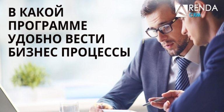 Программа для ведения бизнес процессов аренды