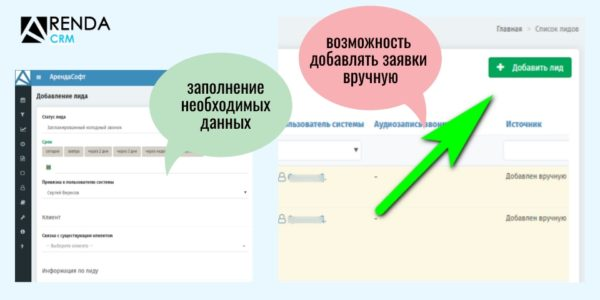 Внесение данных заявки в Арендасофт