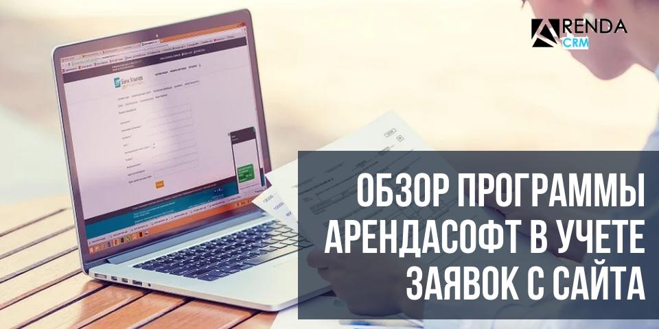Обзор программы АрендаСофт в учете заявок с сайта