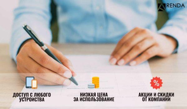 Преимущества учета заявок в Арендасофт