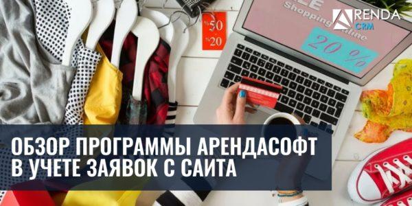 Программа для учета заказов в интернет магазине