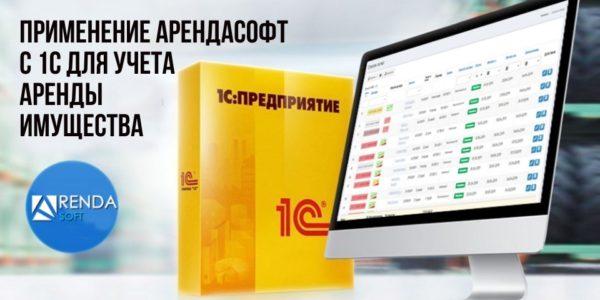 Применение Арендасофт с 1С для учета аренды имущества