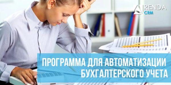 Арендасофт программа для автоматизации бухгалтерского учета