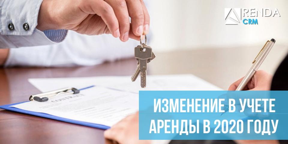 Изменение в учете аренды в 2020 году