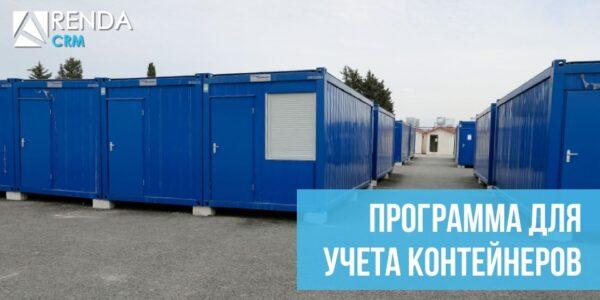 АрендаСофт – программа для учета контейнеров