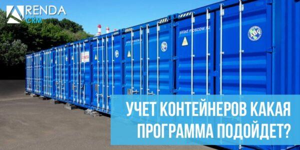 Учет контейнеров какая программа подойдет?