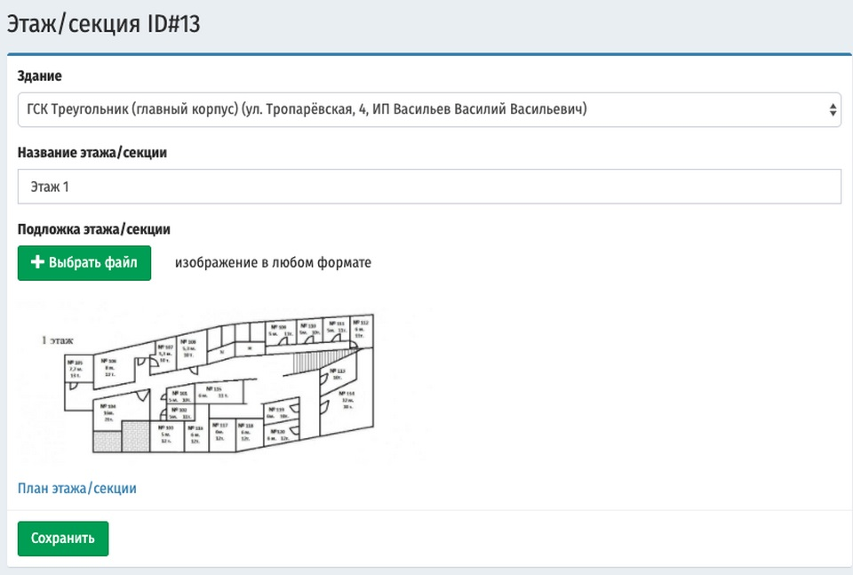 Отображение схем площадей в Арендасофт