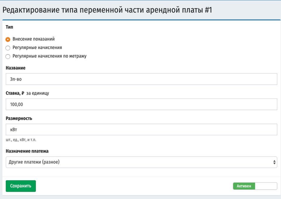Ведение приборов учета ЖКХ в Арендасофт