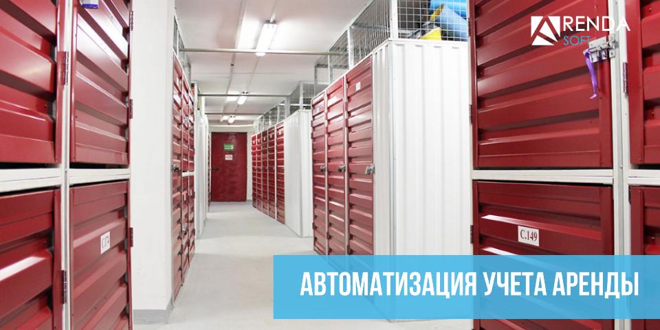 Автоматизация учета аренды