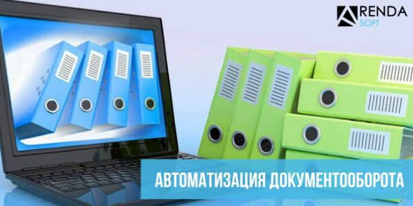 Автоматизация документооборота