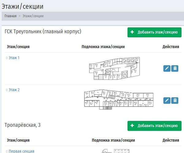 Создание базы всех объектов с план-схемами