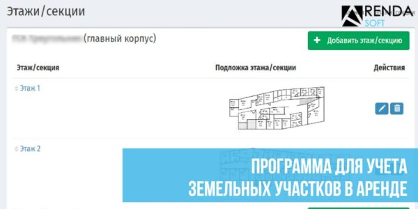 Программа для учета земельных участков в аренде