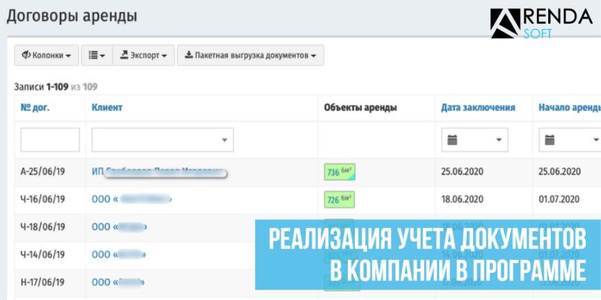 Реализация учета документов в компании в программе «АрендаSoft»