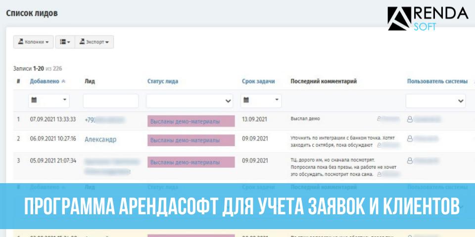 Программа АрендаСофт для учета заявок и клиентов