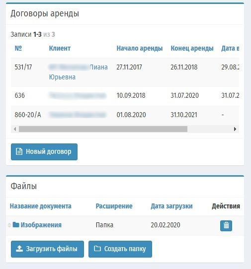 Выгрузка документов в Арендасофт